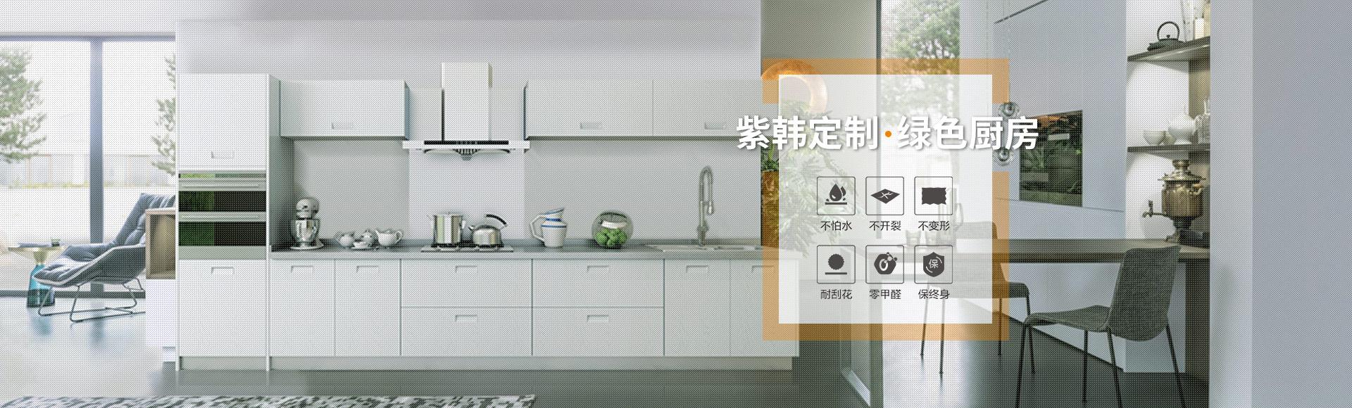 定制绿色厨房,就选紫韩不锈钢橱柜