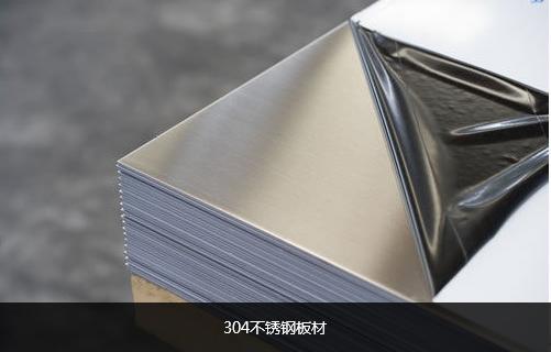 304不锈钢材质