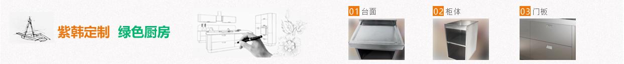 紫韩不锈钢橱柜简介_02