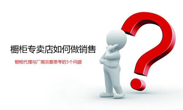 橱柜代理和橱柜企业都应该明悟的5个问题