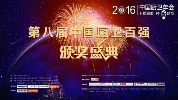 2016中国厨卫百强颁奖盛典即将举行
