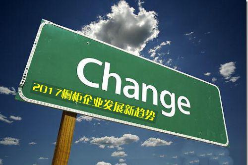 解密:2017年橱柜行业5大发展趋势