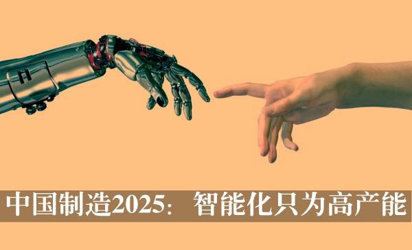 践行绿色与智能的中国2025是橱柜企业转型的大方向