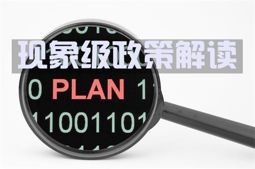 """全国两会之后,工信部发布消费品工业""""三品""""专项行动计划"""